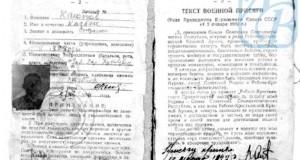 Служебная книжка красноармейца Каюпова К.
