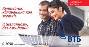 vtb_bb_залоговые кредиты - копия_reswm