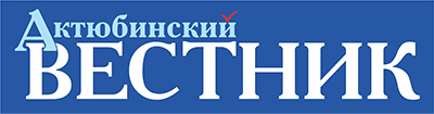 Актюбинский вестник